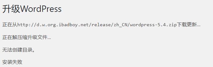 WordPress国内更新方法升级失败.png1