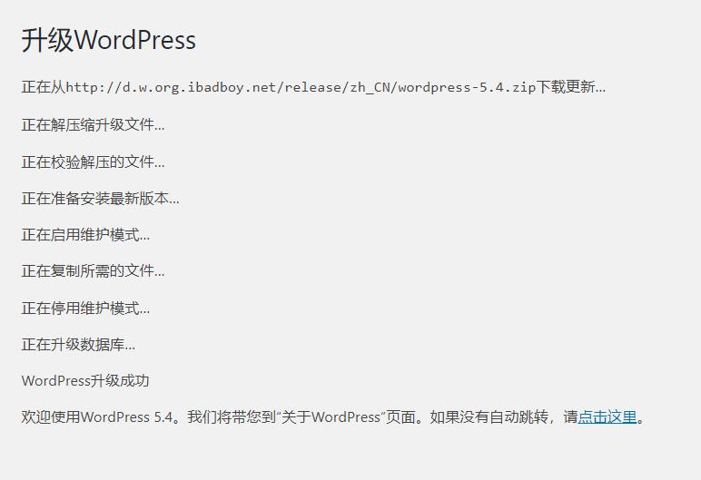 WordPress国内更新方法升级成功.png2
