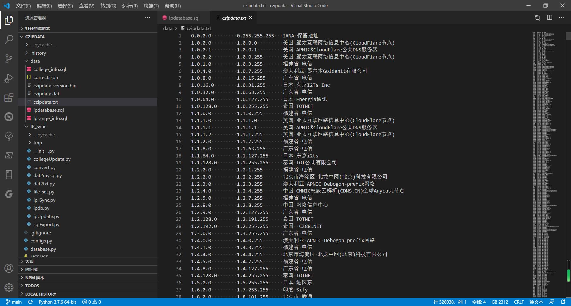 纯真IP/ZXinc_IPv6数据库镜像及MySQL脚本更新——IPDATA项目post-91-60d9de4e2b7e7.png3