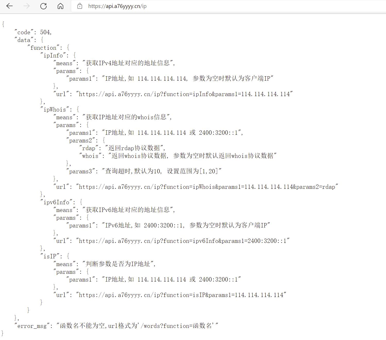 纯真IP/ZXinc_IPv6数据库镜像及MySQL脚本更新——IPDATA项目post-91-60d9de4ee05a9.png4